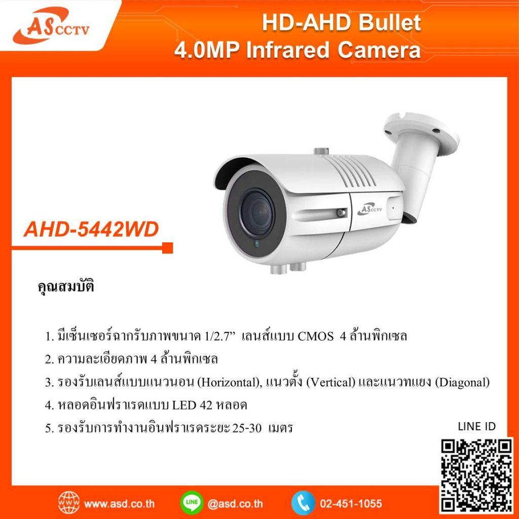 กล้องวงจรปิด CCTV ยี่ห้อ AScctv AHD