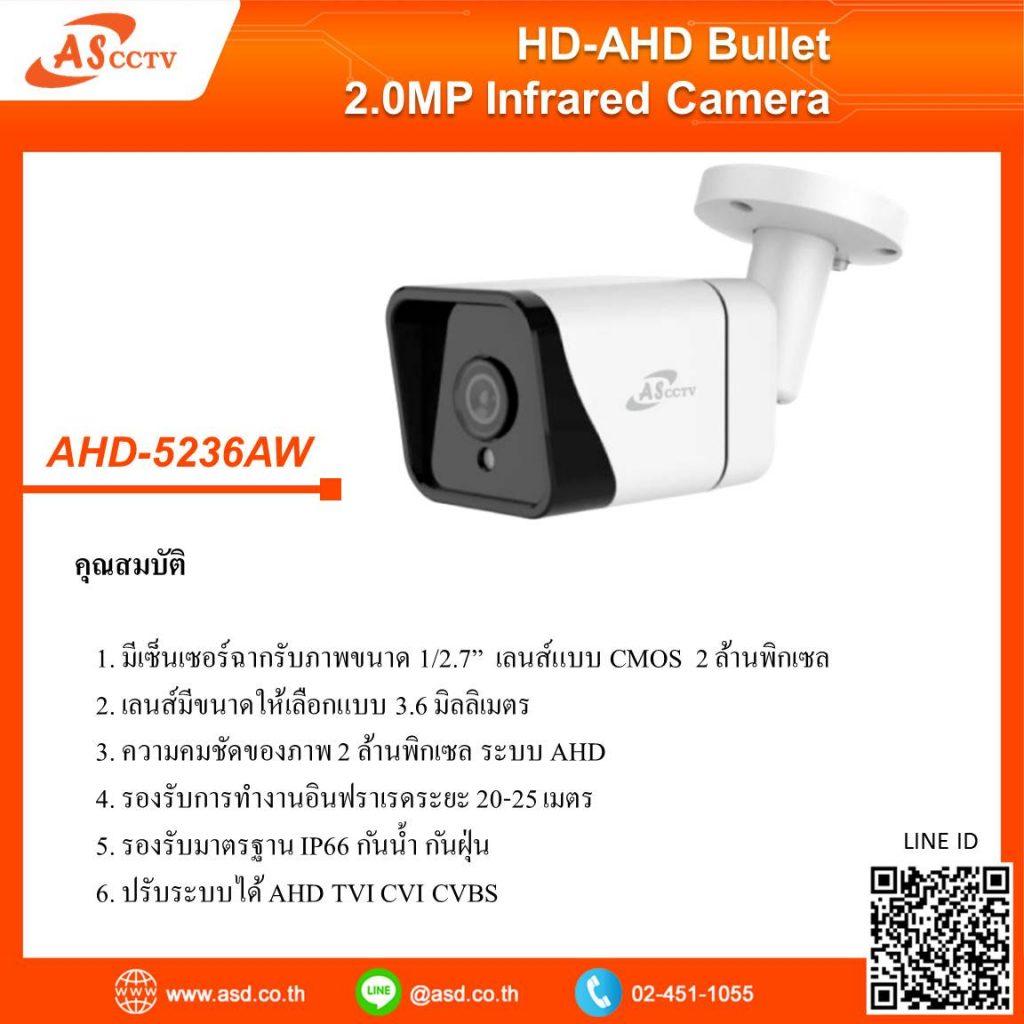 กล้อง Bulletอินฟาเรด(กันน้ำ)