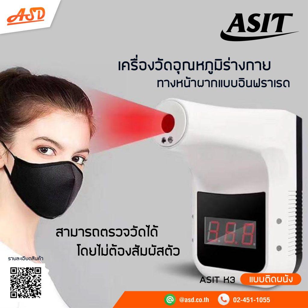 วัดอุณหภูมิอย่างเดียว โดยไม่ต้องสัมผัสผู้ป่วย แบบติดผนัง ASIT K3
