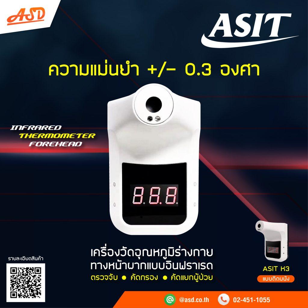 เครื่องคัดกรอง ตรวจจับอุณหภูมิทางหน้าผาก ASIT K3