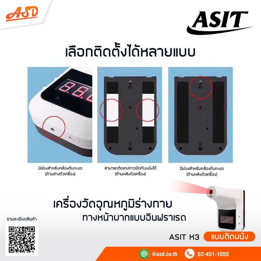 เครื่องตรวจจับวัดอุณหภูมิทางหน้าผาก แบบ Infrared ASIT K3
