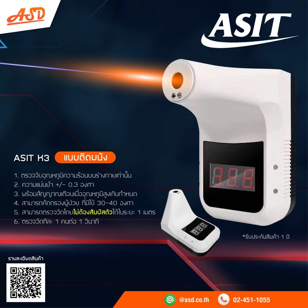 เครื่องตรวจับ คัดกรอง คัดแยกผู้ป่วย ตรวจับวัดอุณภูมิทางกน้าผาก ASIT K3