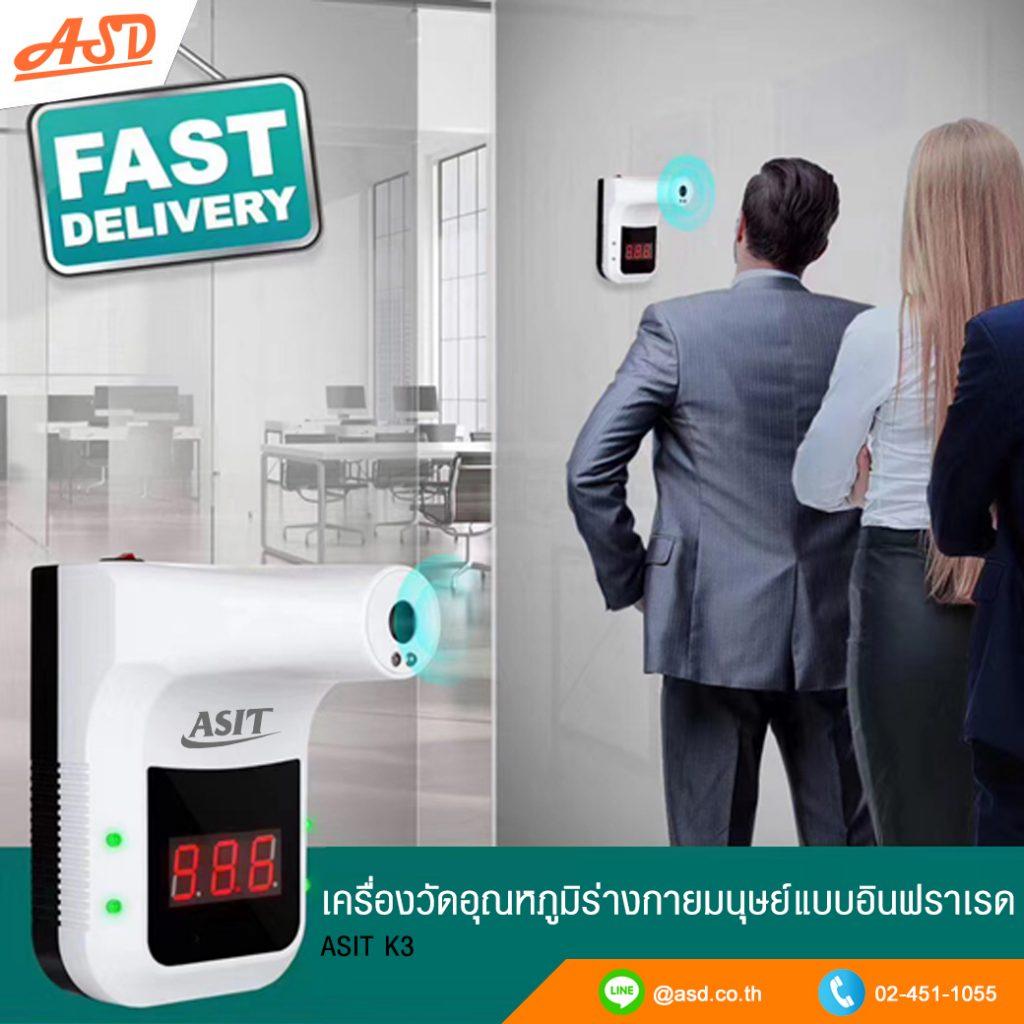 เครื่องวัดอุณหภูมิร่างกายมนุษย์แบบอินฟราเรด ASIT K3