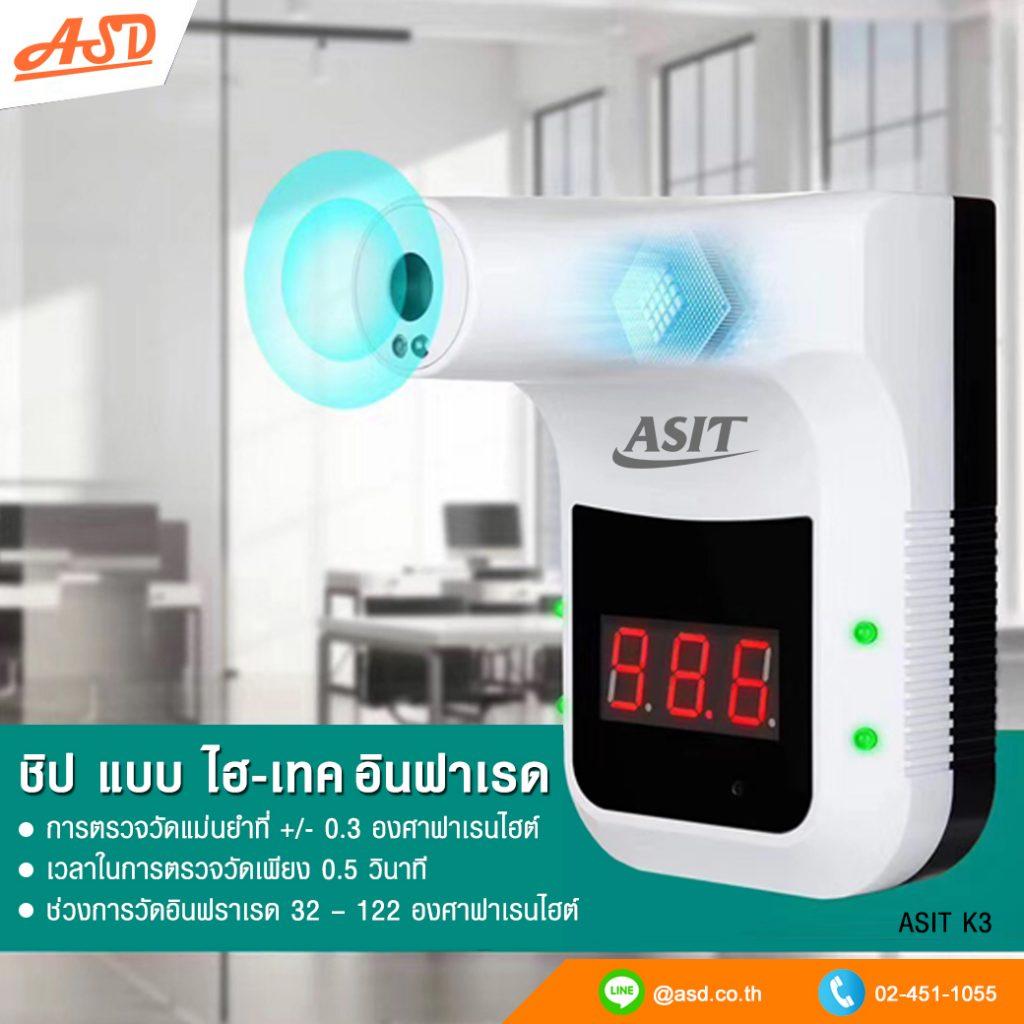 เครื่องวัดอุณหภูมิร่างกาย ตรวจวัดหน้าผาก ASIT K3