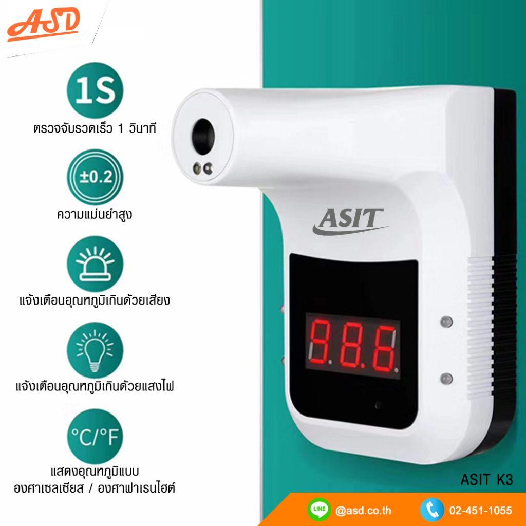 เครื่องวัดอุณหภูมิร่างกาย (ติดผนัง) ASIT K3