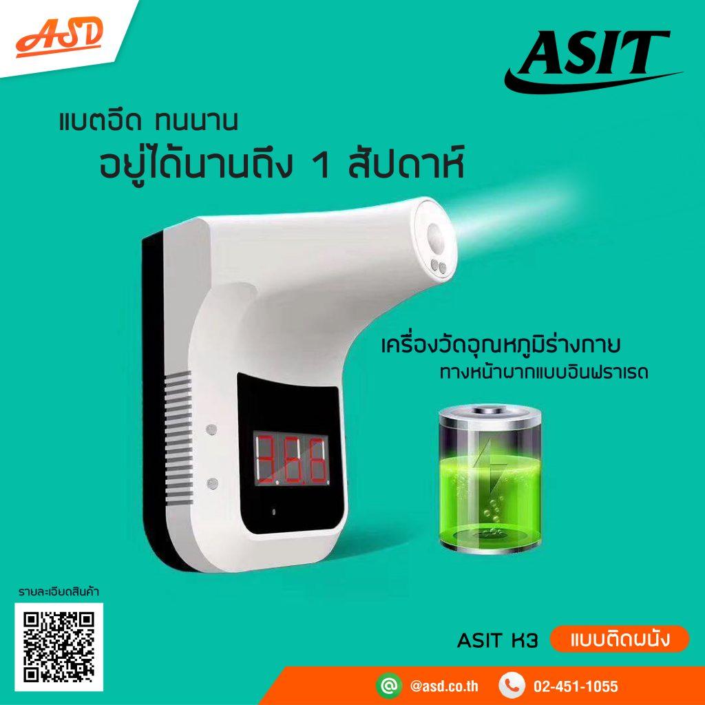 เครื่องวัดอุณหภูมิร่างงกายทางหน้าผากแบบอินฟาเรด ASIT K3