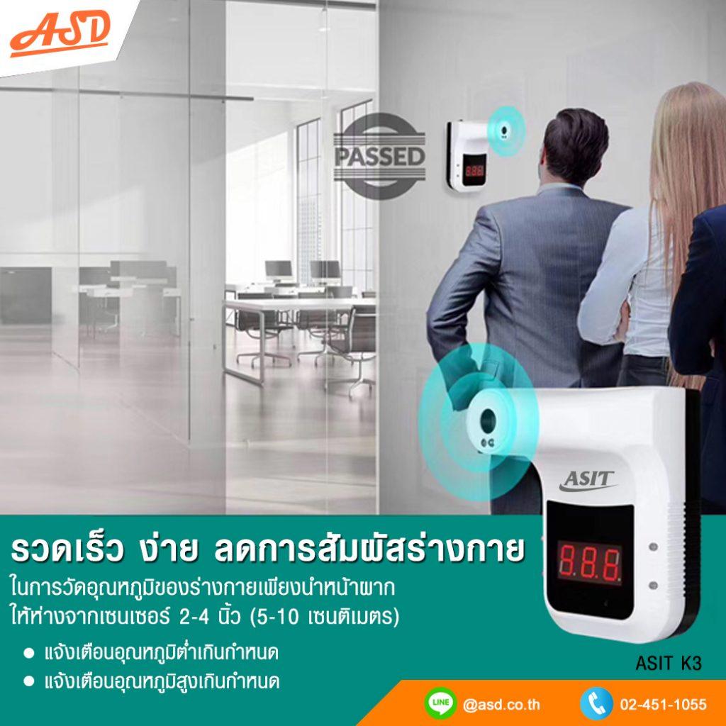 เครื่องวัดอุณหภูมิหน้าผาก ร็วดเร็ว ง่าย ASIT K3