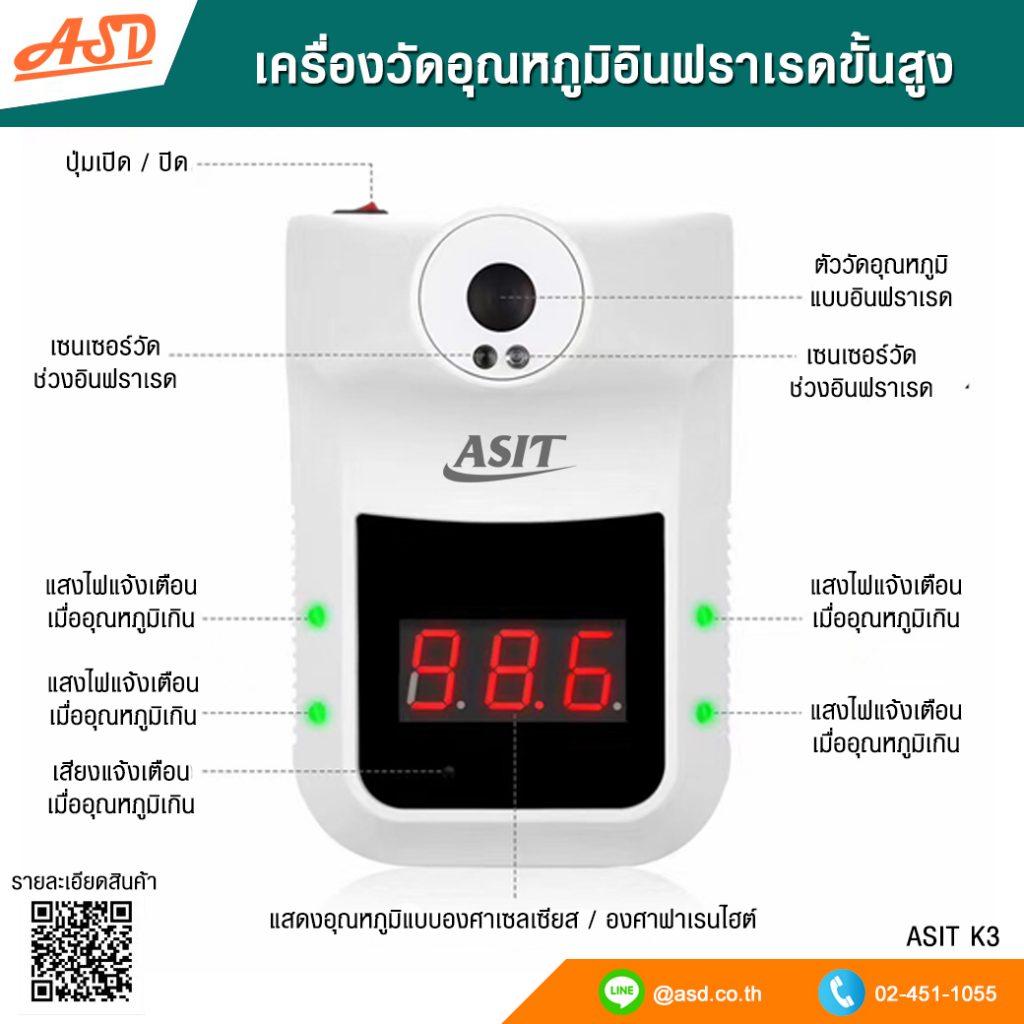เครื่องวัดอุณหภูมิอินฟราเรดขั้นสูง ASIT K3
