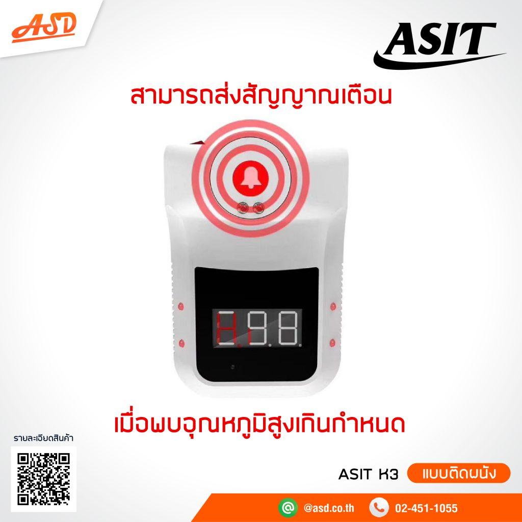 เครื่องวัดอุณหภูมิอินฟราเรด Infrared Thermometer Forehead ASIT K3