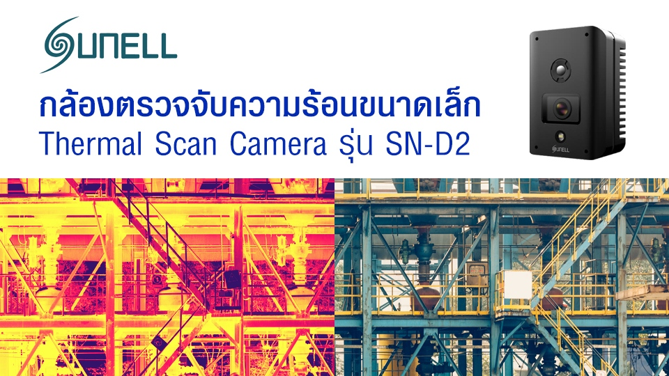 Thermal Scan Camera กล้องตรวจจับความร้อนขนาดเล็ก รุ่น SN-D2