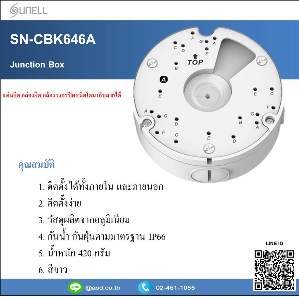 กล่องยึดกล้องวงจรปิด (Junction Box for Sunell Camera)