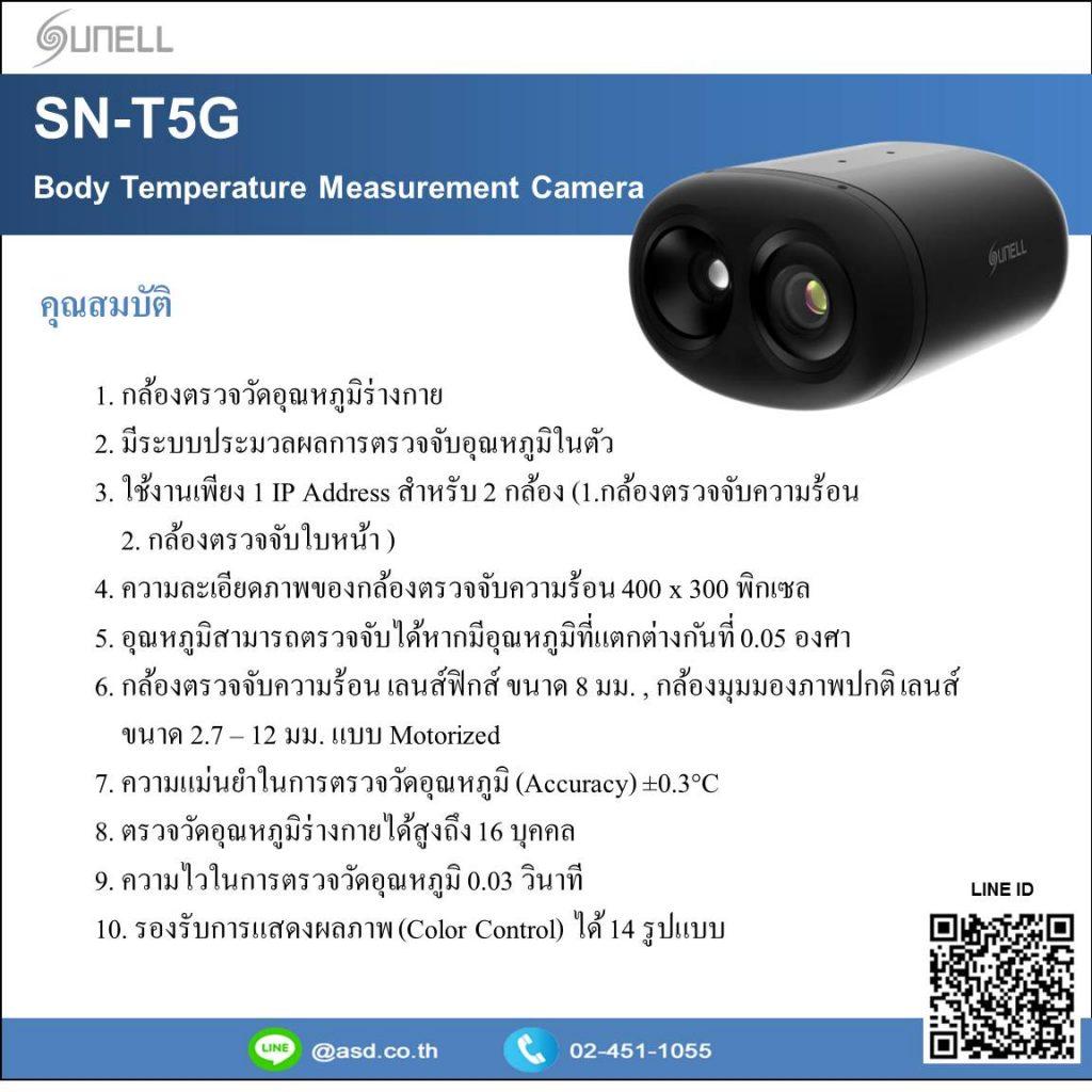 กล้องตรวจวัดไข้อุณหภูมิร่างกาย แสดงผล พร้อมเสียงแจ้งเตือน SUNELL.