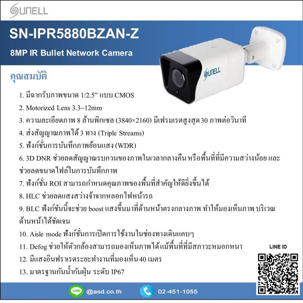 กล้องวงจรปิด CCTV Day & night