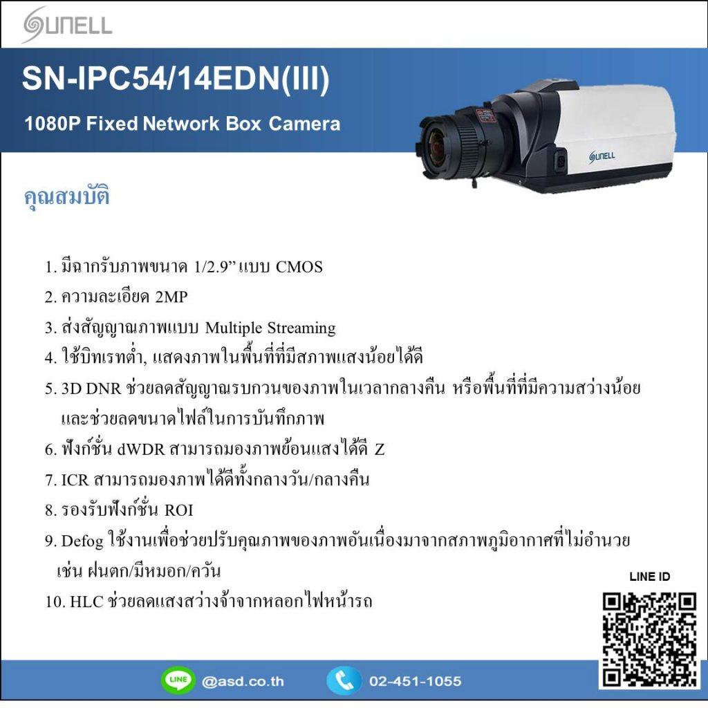 กล้องวงจรปิด Outdoor รุ่น SN-IPC54-14EDN(III) 1080P กล้องรักษาความปลอดภัย กันน้ำ