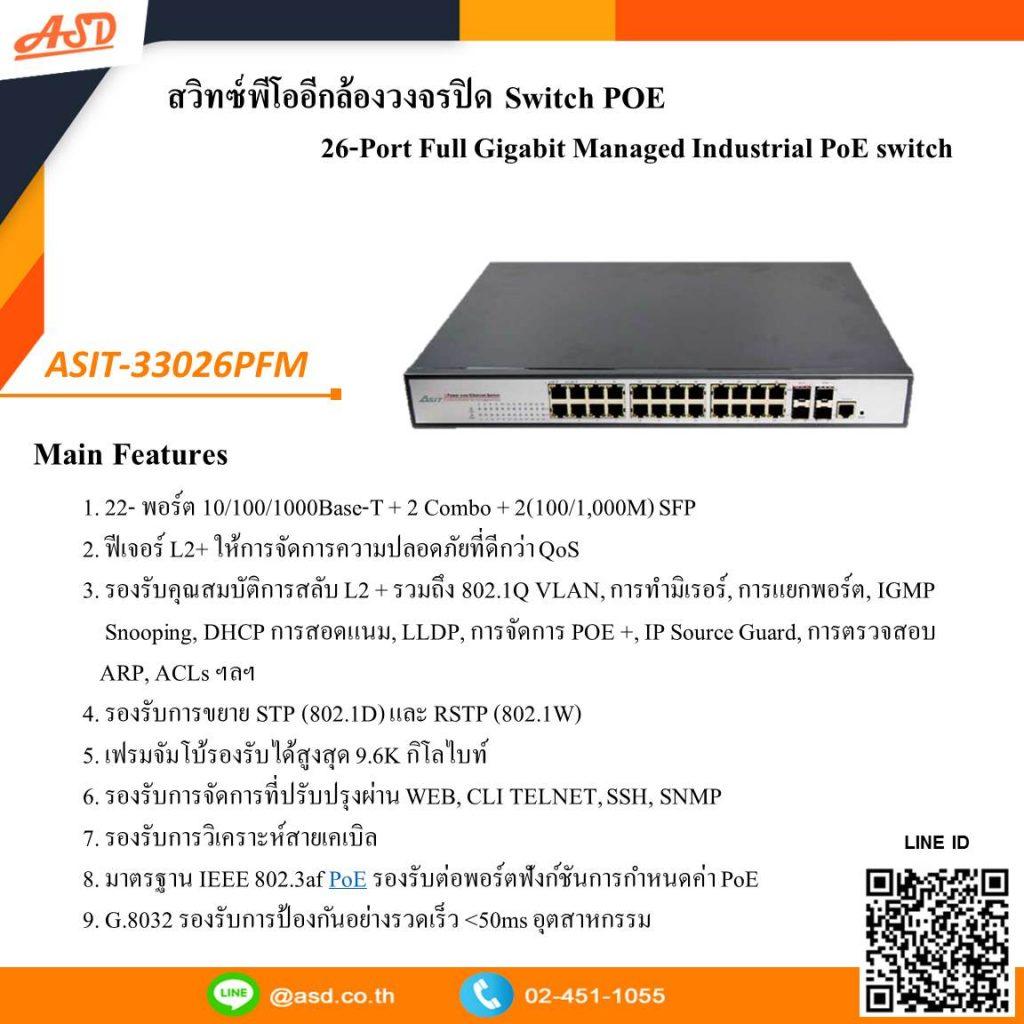 จำหน่าย POE Ethernet Switch - อุปกรณ์กระจายสัญญาณ แบบ POE