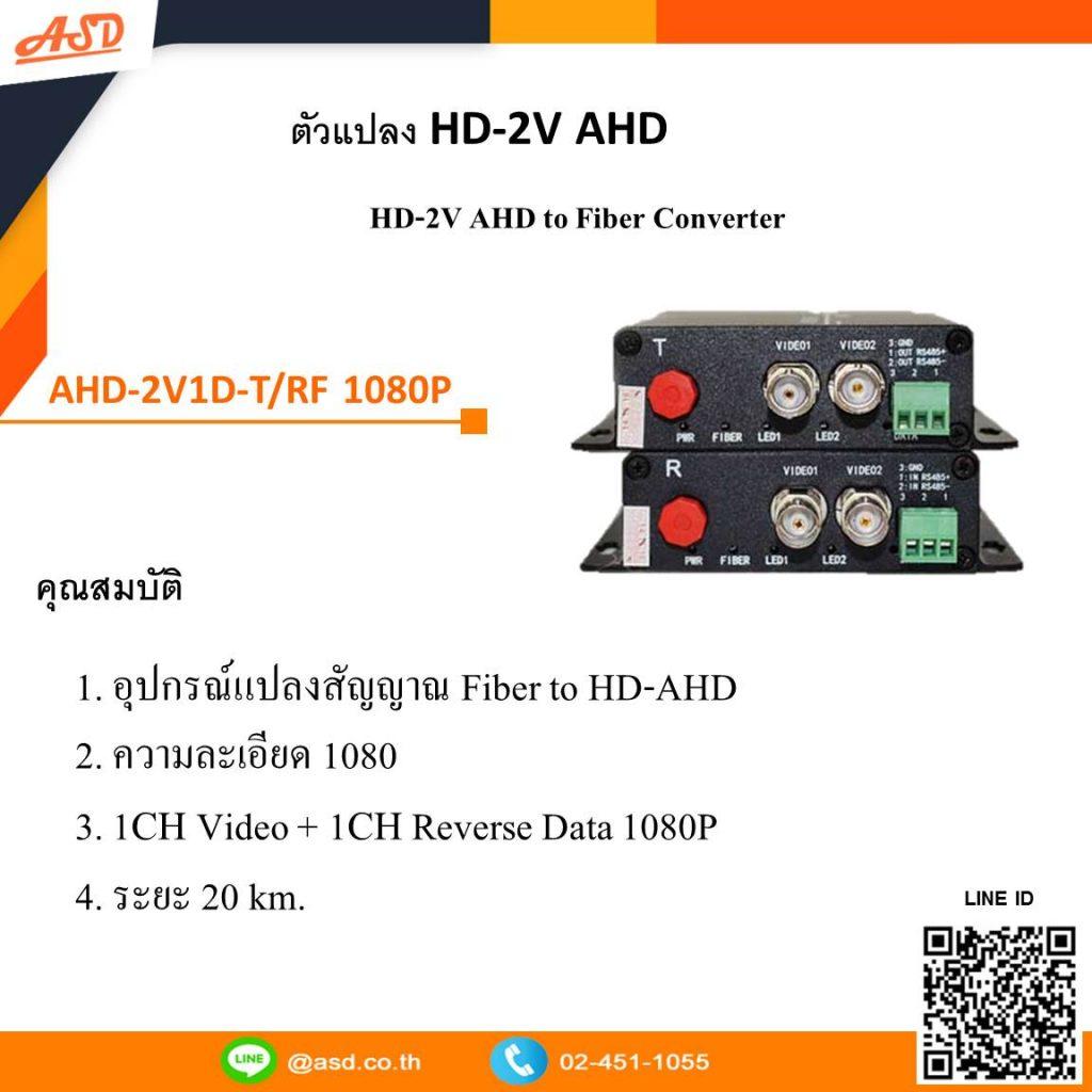 ตัวแปลง HD-2V AHD HD-2V AHD to Fiber Converter