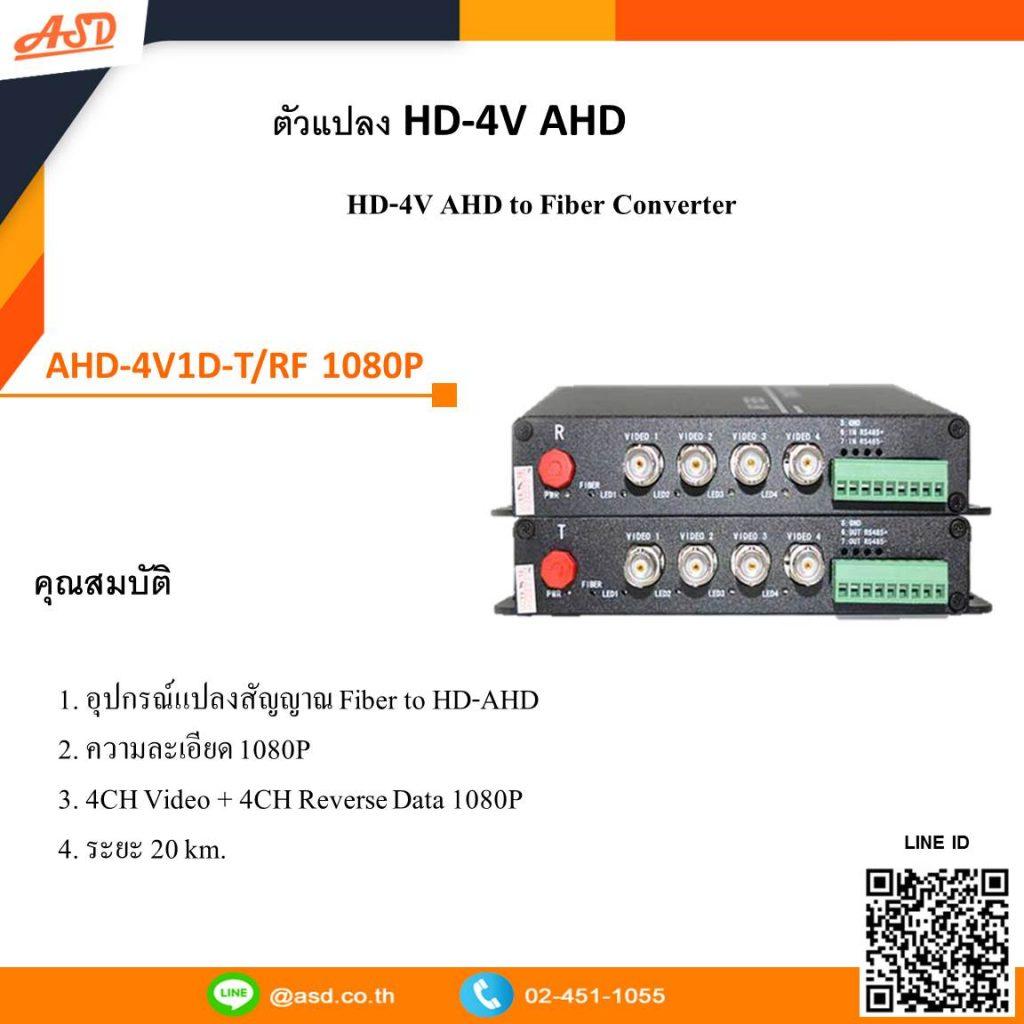 ตัวแปลง HD-4V AHD
