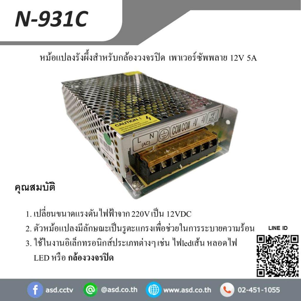 หม้อแปลงไฟฟ้า สวิทชิ่งรังผึ้ง แปลงกระแสไฟ (switching power supply).