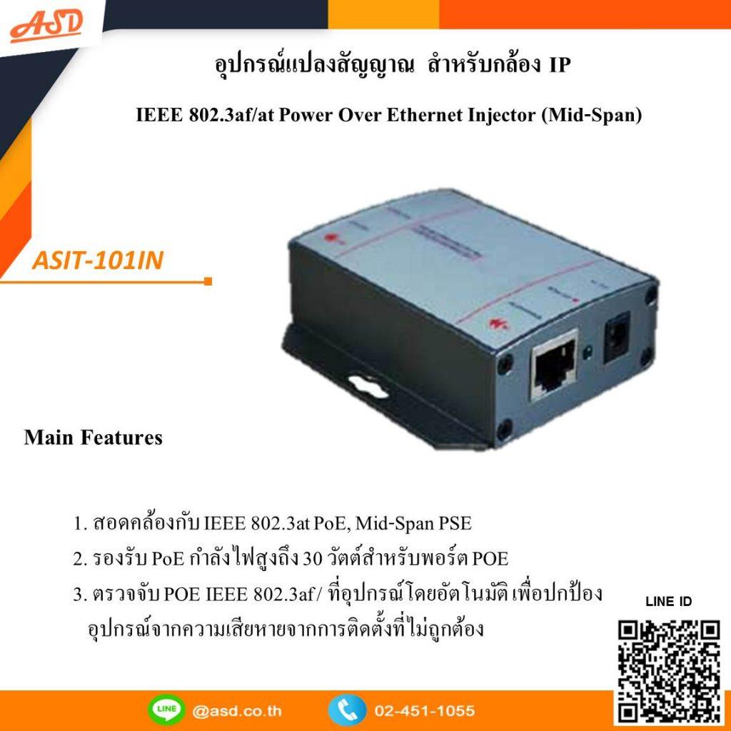 อุปกรณ์แปลงสัญญาณ ใช้สำหรับงานติดตั้งกล้องวงจรปิด แปลงสัญญาณ PoE Splitter สำหรับกล้อง IP