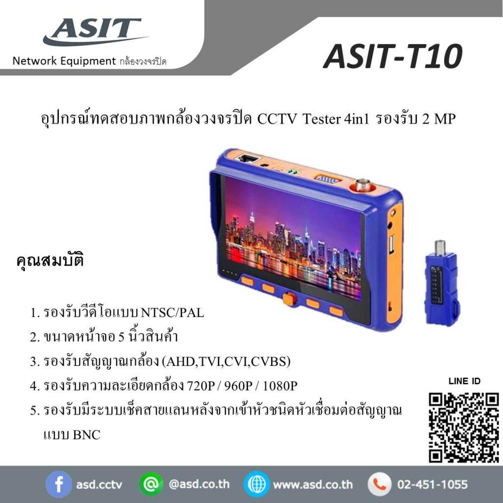 เครื่องTESTER กล้องวงจรปิด4ระบบ (AHD,TVI,CVI,CVBS)