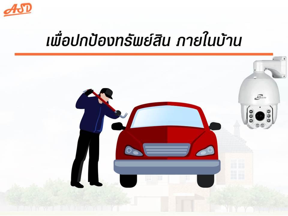 เพื่อปกป้องทรัพย์สิน ภายในบ้าน