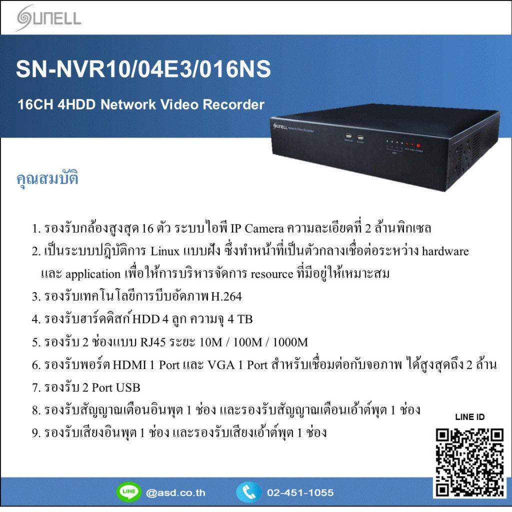 NVR Network video Recorder CCTV เครื่องบันทึกภาพ 16CH.